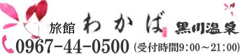 熊本県 黒川温泉 旅館わかば