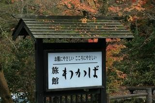 ryokan-entrance